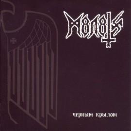 Moloth - Чёрным крылом / By the Black Wing